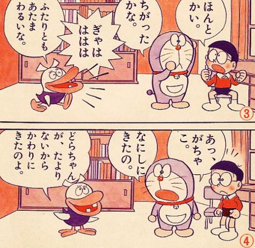 ガチャ子-3