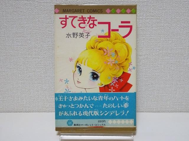 水野英子-すてきなコーラ