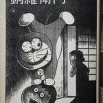 日野日出志-銅羅衛門-1