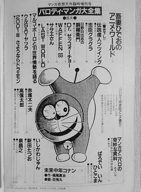 パロディ漫画大全集-目次