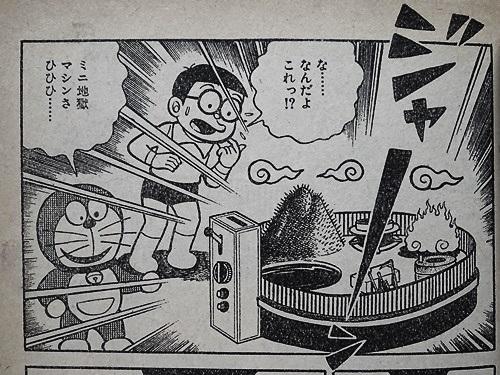 日野日出志-銅羅衛門-4