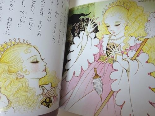 高橋真琴-眠り姫-2