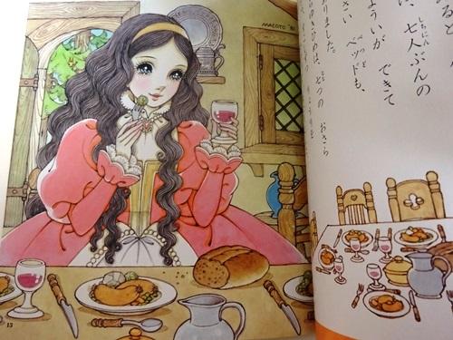高橋真琴-白雪姫-1
