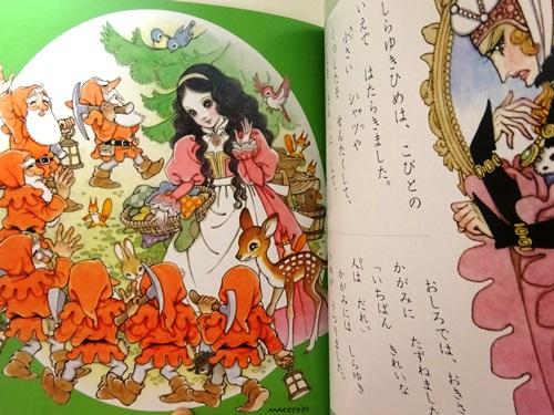 高橋真琴-白雪姫-2