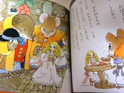 高橋真琴-親指姫-1