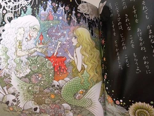 高橋真琴-人魚姫-1