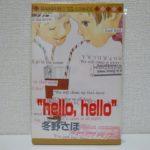 """冬野さほ-""""hello,hello"""""""