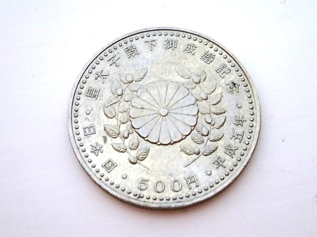 記念硬貨-500円