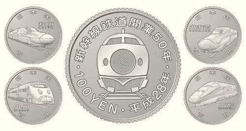 新幹線記念硬貨