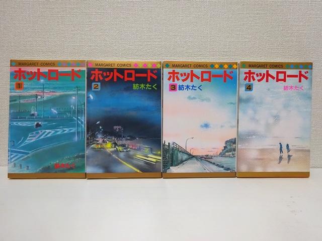 ホットロード-全4巻
