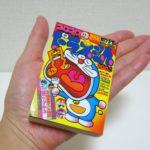 コロコロコミック創刊号の豆本-サイズ