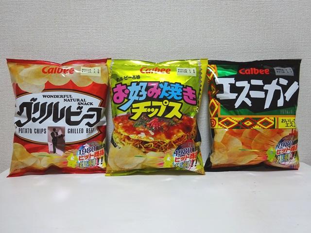 お好み焼きチップス-復刻
