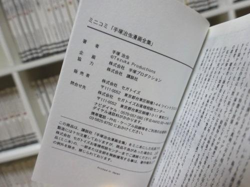 手塚治虫-ミニコミ奥付