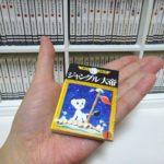 手塚治虫-ミニコミサイズ