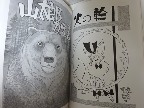 手塚治虫0マガジン-扉絵200選3