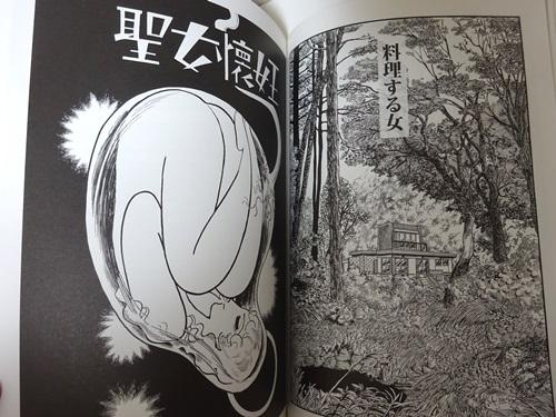 手塚治虫0マガジン-扉絵200選6