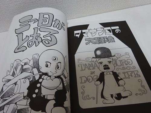 手塚治虫0マガジン-扉絵200選9