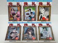 楳図かずお-洗礼-フラワーコミックス全6巻