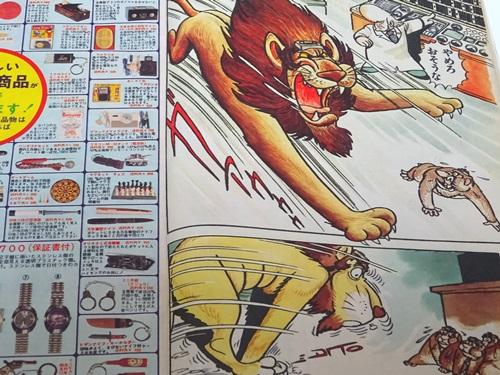 ブラック・ジャック-快楽の座-ライオン