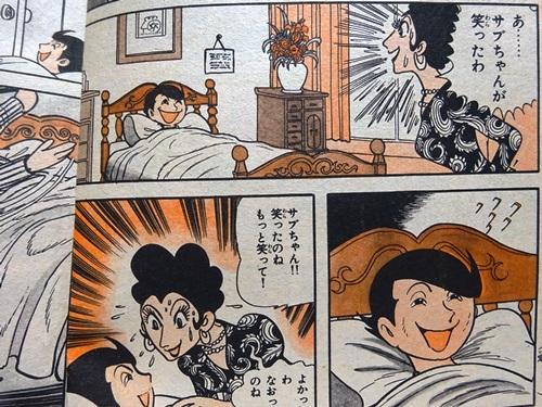 ブラック・ジャック-快楽の座-笑う