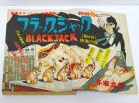 ブラック・ジャック-快楽の座