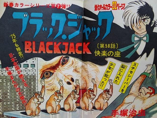 ブラック・ジャック-快楽の座-タイトル