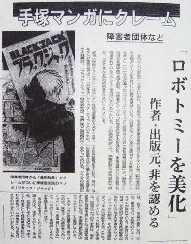 ブラック・ジャック抗議事件-新聞