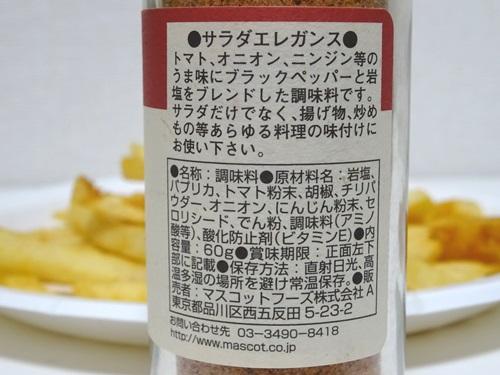 サラダエレガンス-原材料