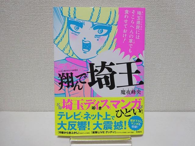 翔んで埼玉-復刻版