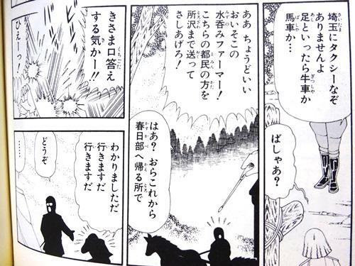 翔んで埼玉-春日部-2