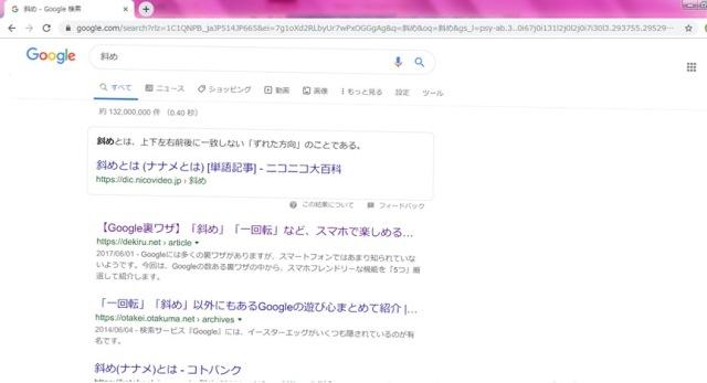 Googleの隠しコマンド-斜め