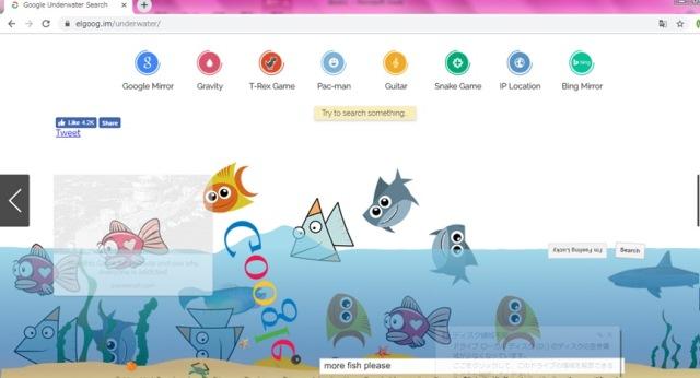 Googleの隠しコマンド-魚追加