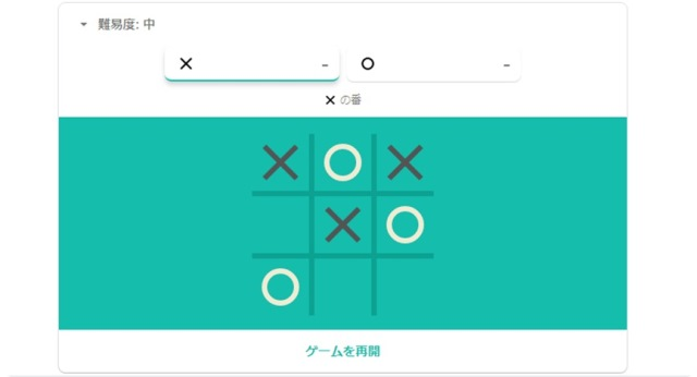 Googleの隠しコマンド-〇×ゲーム
