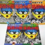 猫目小僧-サンコミックス