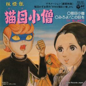 猫目小僧-レコード