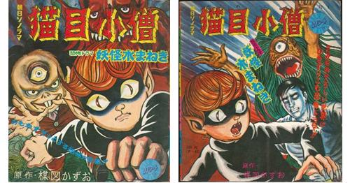 猫目小僧-ソノシート