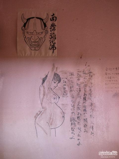 ホテルセリーヌ・妊婦絵-4