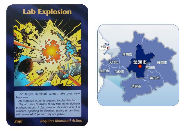 イルミナティカード-新型コロナウイルス・爆発